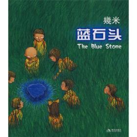 幾米蓝石头