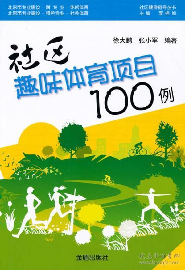 社区健身指导丛书:社区趣味体育项目100例
