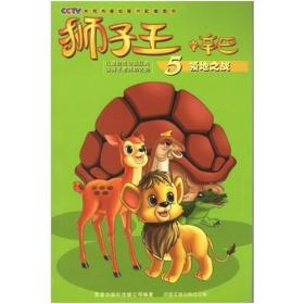 狮子王辛巴5领地之战