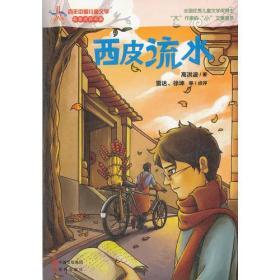 西皮流水—百年中国儿童文学