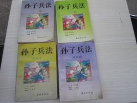 孙子兵法漫画   (全四册)