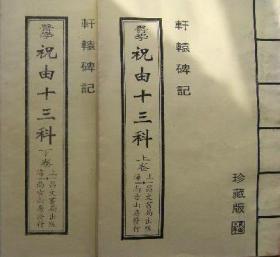轩辕碑记 医学祝由十三科 珍藏版 上下卷