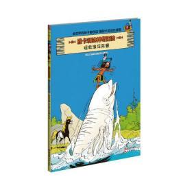 雅卡利的神奇历险2·拯救海洋来客