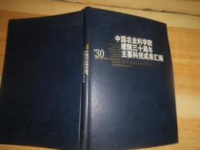 中国农业科学院建院三十周年主要科技成果汇编:1957-1987