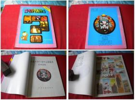 《新编十万个为什么艺术彩虹》,16开集体著,少儿1992出版,5963号,图书