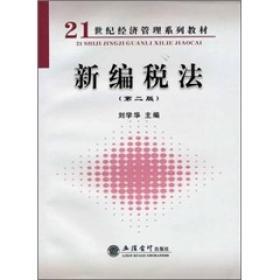 新编税法(第2版)