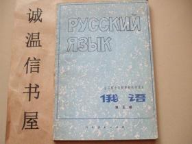 全日制十年制学校初中课本:俄语(第五册)