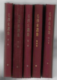 毛泽东选集  (5卷全,1--4卷全是稀少的1963年10月印刷的北京版) .【 硬精装 见描述】。