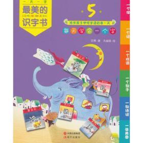最美的识字书5