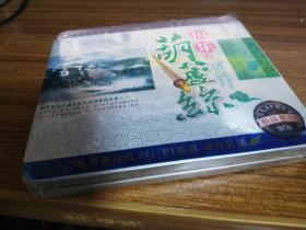 CD碟-国乐葫芦丝{3CD}{全新,未拆封.}.