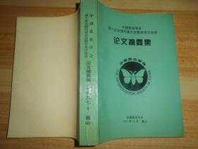 中国昆虫学会第六次全国代表大会暨学术讨论会,《论文摘要集》16开