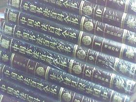 中国书法百科全书(11册 精装缺6)