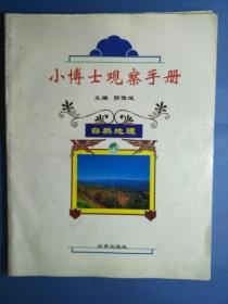 小博士观察手册-自然地理