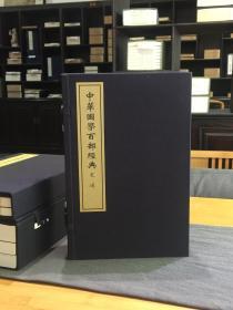 中华国学百部经典——史通