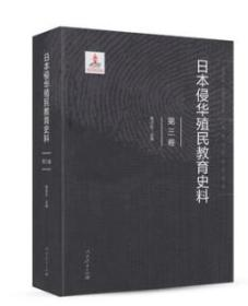 日本侵华殖民教育史料  第三卷