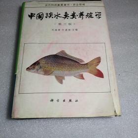 中国淡水鱼类养殖学