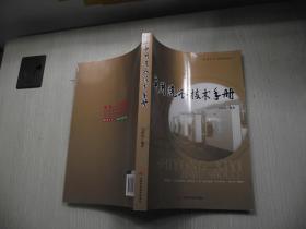 实用洗衣技术手册 库存正版新书