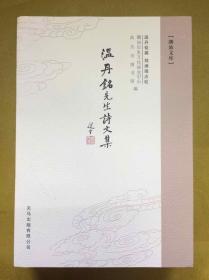 潮汕文库【温丹铭先生诗文集】初版1印、印量仅800册、一厚册全