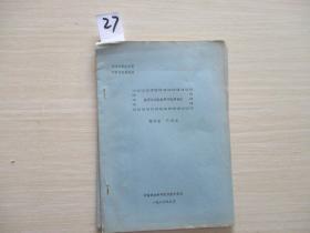 维吾尔语元音声学初步分析 油印本 846