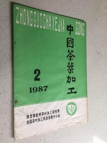 中国茶叶加工1987年第2期