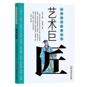 中华英杰故事丛书:艺术巨匠