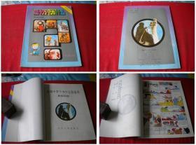 《新编十万个为什么民俗风情》,16开集体著,少儿1992出版,5964号,图书