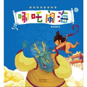 哪咤闹海(中国传统文化绘本)
