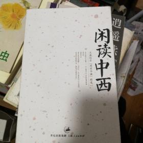 闲读中西:天涯社区闲闲书话精选1