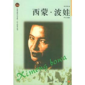 正版ir-9787806387535-布老虎传记丛书——思想家卷:西蒙波娃