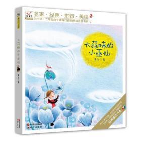 新书--快乐鸟拼音读物(彩图美绘):大蒜味的小巫仙