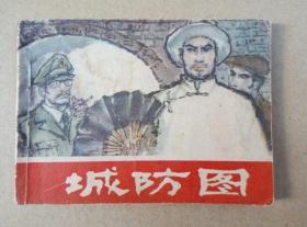 连环画:城防图(1982年一版一印)