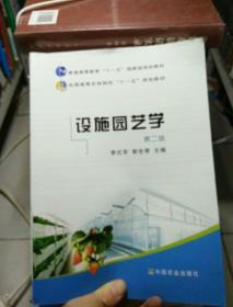 """全国高等农林院校""""十一五""""规划教材:设施园艺学(第2版)"""