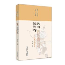 犹闻侠骨香:江湖小品赏读·闲雅小品丛书
