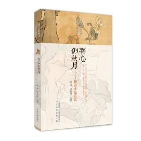 吾心似秋月:禅语小品赏读·闲雅小品丛书
