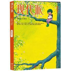 现代派(鹦鹉螺号):中国成人漫画志