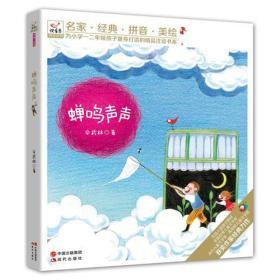 新书--快乐鸟拼音读物(彩图美绘):蝉鸣声声