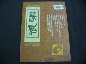 篆刻(2008年  第三期)标1 的