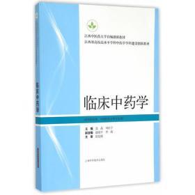 【二手包邮】临床中药学 聂晶 刘红宁 上海科学技术出版社