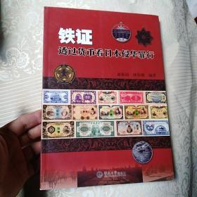 铁证  透过货币看日本侵华罪行   签名本