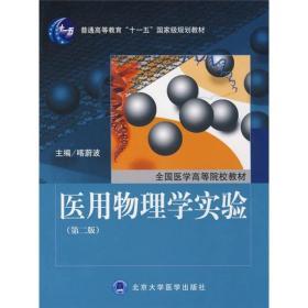 医用物理学实验喀蔚波北京大学医学出版社9787811163100
