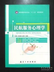 正版二手 民航服务心理学 邱优辉 航空工业出版