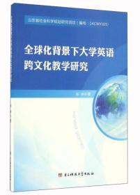 全球化背景下大学英语跨文化教学研究