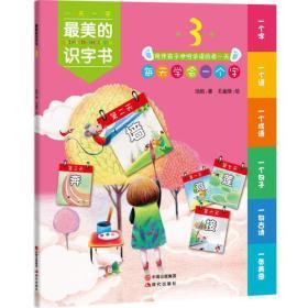 最美的识字书3