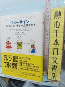 べビーサイン  まだ话せない赤ちやんと话す方法    たきざわあき编   32开育儿读物    日文原版