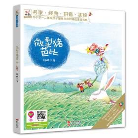 快乐鸟系列注音童话故事:微型猪芭比 (名家?经典?拼音?美绘  为小朋友量身打造的精品注音书系!全国推荐儿童读物!)