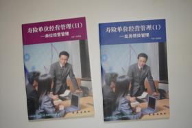 寿险单位经营管理   (1) 业务绩效管理    (2)单位经营管理   两册合售