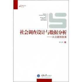 社会调查设计与数据分析:从立题到发表