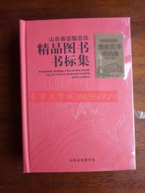 山东省出版总社精品图书书标集 (1951--2001)【全新未拆封】