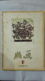 精品创刊号:《版画》1956 创刊号