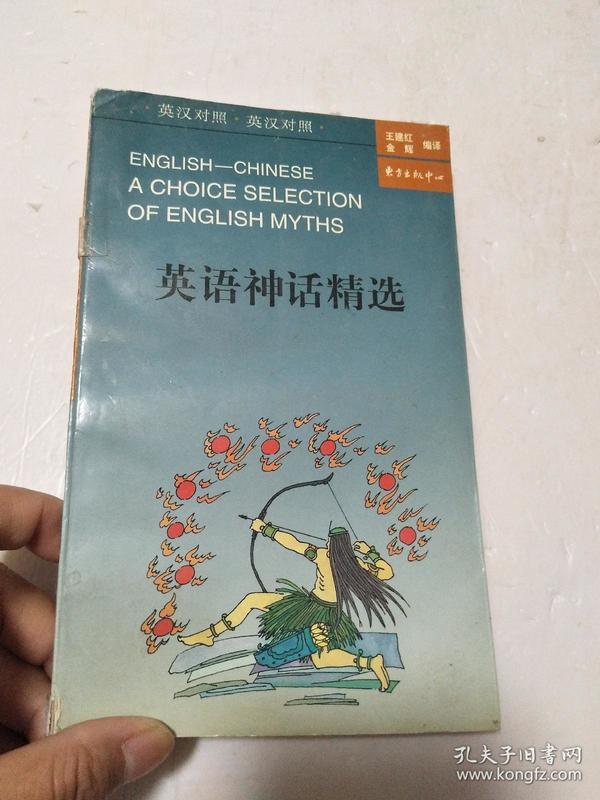 英语神话精选